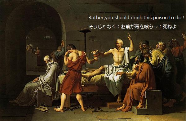 ソクラテスの報復.png