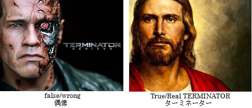 ターミネーターとイエス.png