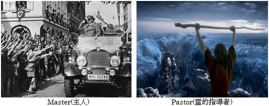 ヒトラーとモーセ.png