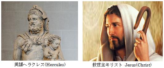 ヘラクレスとキリスト.png