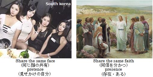 同じ顔と同じ信仰.png