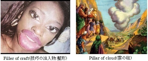 filler of craft vs pillar of cloud.jpg