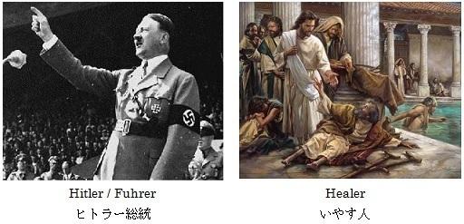 hitler vs healer.jpg