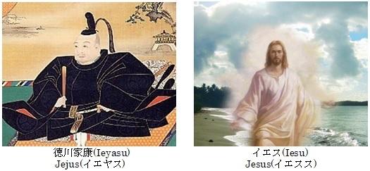 jejus vs jesus.png