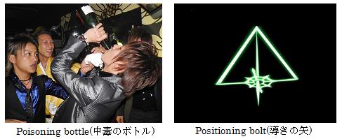 poisoning bottle vs positioning bolt.png